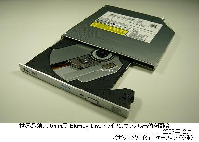 9.5mm BD привод Panasonic