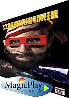 MagicPlay Entertainment 3D